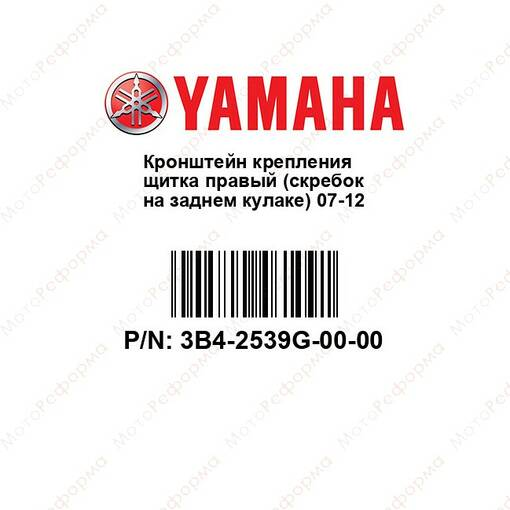 Грязеотбойник заднего колеса (правый) для квадроцикла Yamaha Grizzly 700   550