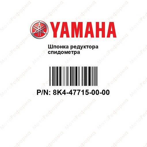 Шпонка редуктора спидометра
